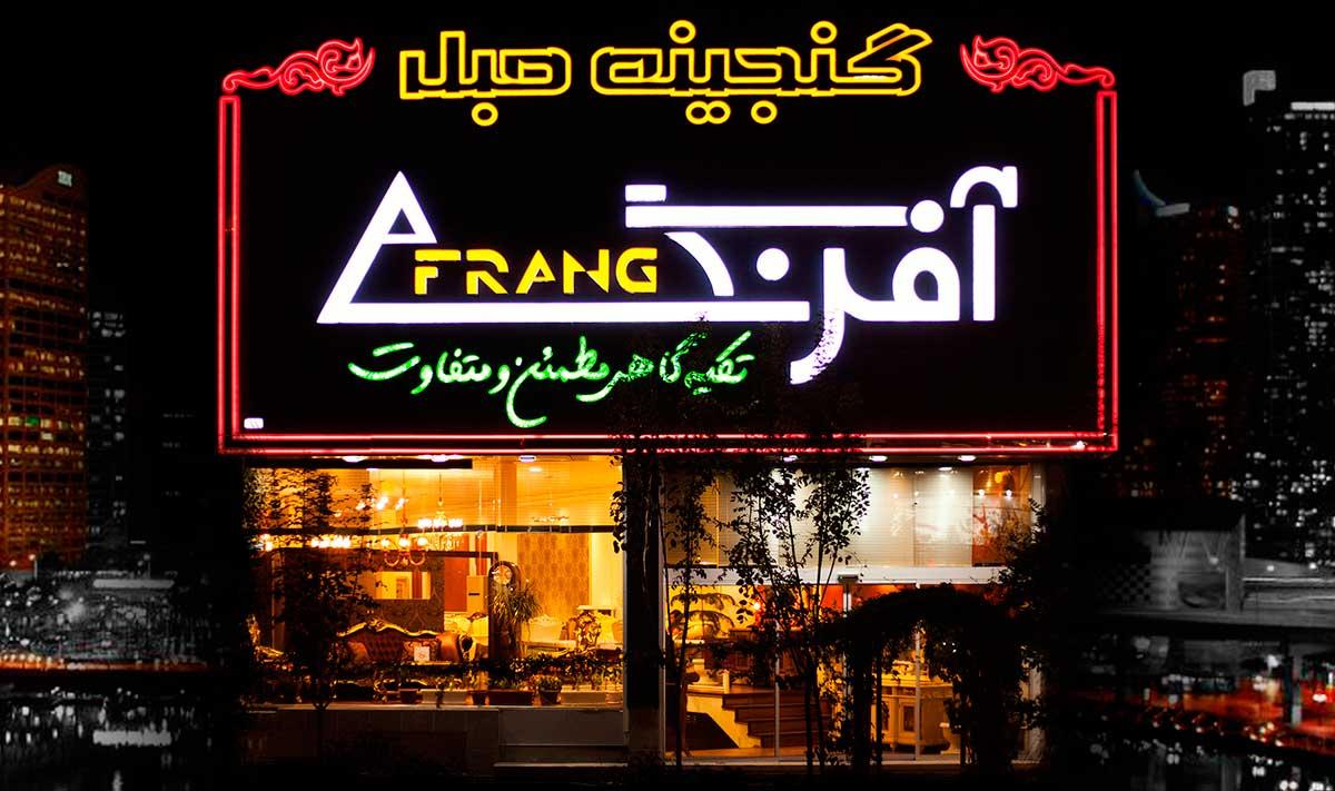 Afrang-Gallery-1