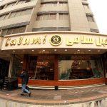 شعبه شریعتی مبل سلامی در تهران