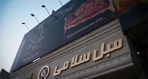 Video of furniture and furnishings Salami
