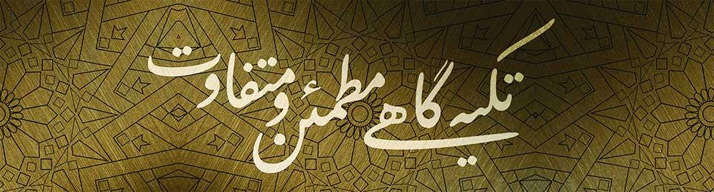 ویدئو نمایشگاه مبل سلامی در جاجرود